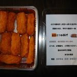 まるみ食堂 - お土産の「海老さつま揚げ」