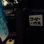 コーヒーハウス - 夕暮れ時のお店☻目の前が水元公園^_^ 2014.8訪問^ ^