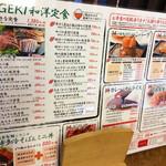 29952759 - 赤坂 GEKI メニュー