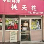 29954114 - 店舗入口(2014)