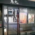 鳥元 - 入口