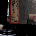 やきとり 蛍茶屋 -