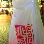 中華料理 桃園 - さぁ~唐揚げ様ゲットで蝶々♪