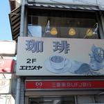 29958346 - 恵比寿屋喫茶店 2014/8/19