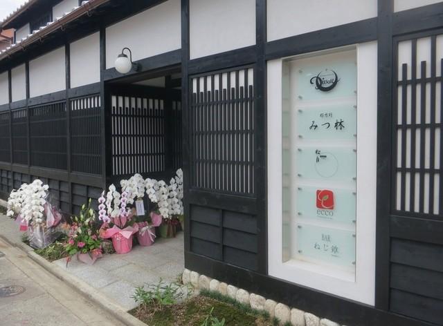 みつ林 - 町家を改装した建物の奥には5店舗が入っています。