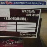 2996495 - 個体識別番号…って… ここまでのこだわりよう…!!!!