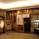 一番どり - 2009/7月:新宿パークタワーB1Fの店構え