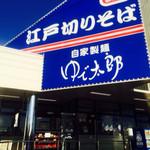 29961639 - 常磐道谷和原IC近くにお店はあります☻                       2914.8訪問^ ^