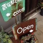 カフェ コトリ - お店入り口の可愛い看板