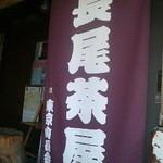 長尾茶屋 - 茶屋の暖簾。