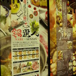 鍋選人 渋谷本店 - エントランスの看板。隣のお店とは姉妹店のよう…