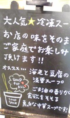 スープストックトーキョー ASTY静岡店