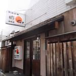 郷 - 郷 本町店 五稜郭
