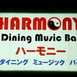 ダイニングミュージックバー ハーモニー -