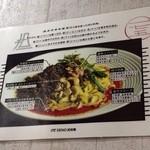 175°DENO担担麺 本店 -