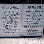29975557 - 店頭メニュー