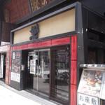 坐・和民 - 坐・和民 函館五稜郭店