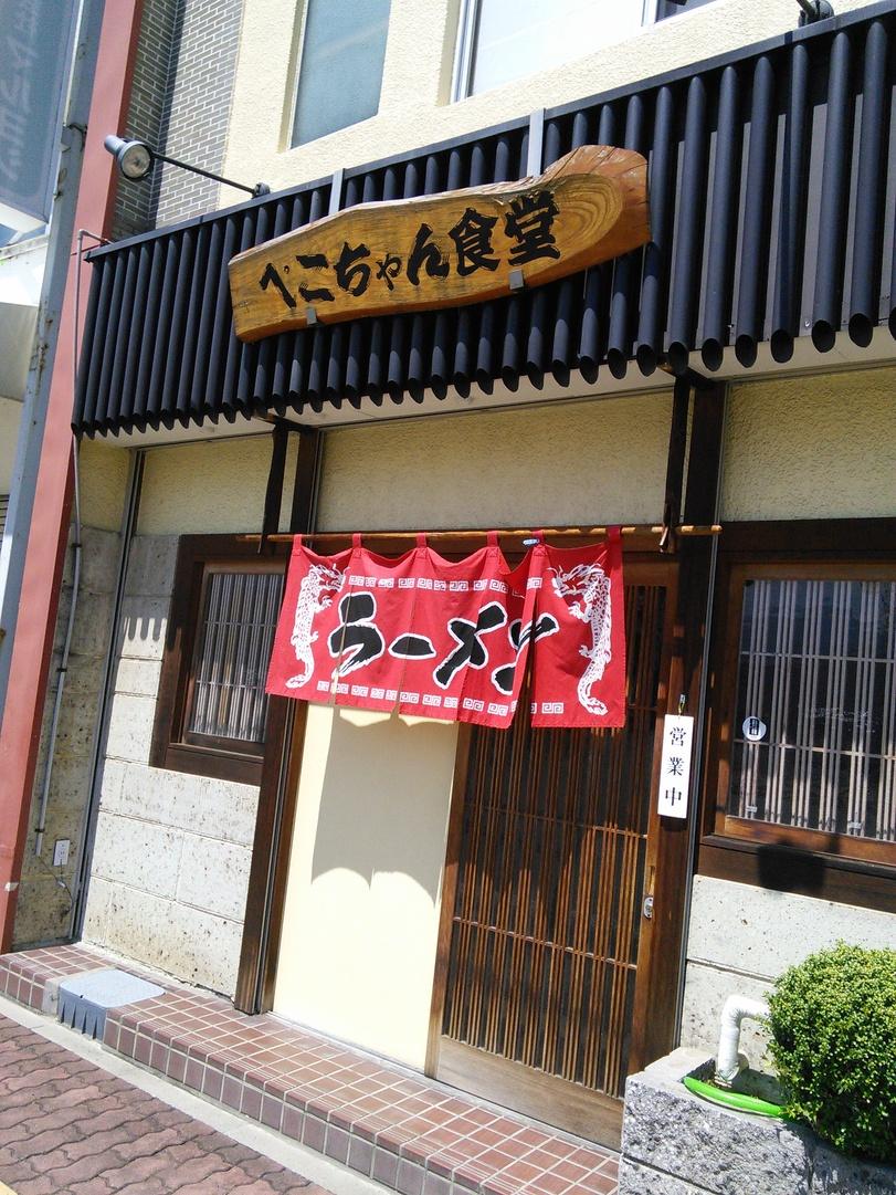 ぺこちゃん食堂 name=