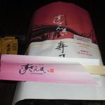 Sushizammai - お寿司の折詰(心ときめかせた幼少時)