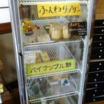 宝月堂 - 店内(冷蔵庫 あった!)