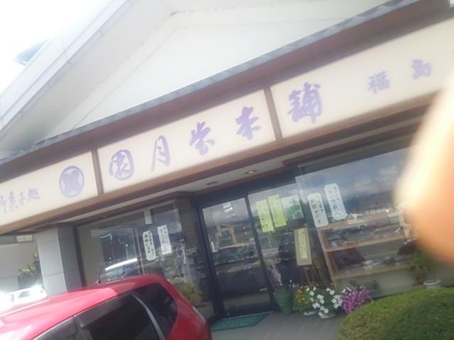 園月堂本舗 福島店 name=