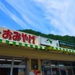 谷川岳パーキングエリア(下り線) スナックコーナー - 2014.8