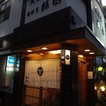 銀水 - 入口