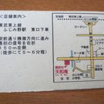 29992839 - ふじみ野駅からの地図です。