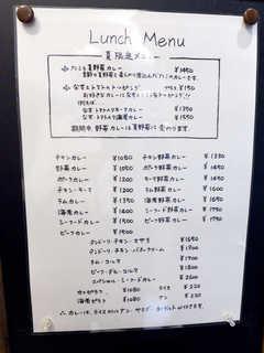 アンブロジア - カレーは¥1050から。目立たないが、ピラフもあるようだ