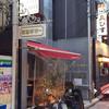 うしごろバンビーナ 恵比寿本店