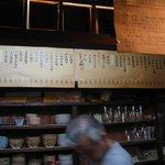立ち飲み やき屋 - ¥150のメニュー