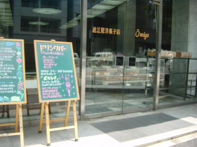 近江屋洋菓子店 神田店