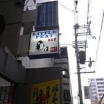 リトル・フィート - 入り口看板(リトルフィート)