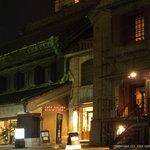 香楽 - 明治以来金物問屋として繁盛した旧「釜屋」の蔵をリノベーション(改修)し、「現代の蔵」として甦らせた建物