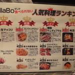 KollaBo 池袋店 - メニューその2