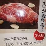 30001258 - 肉の種類が増えていたが・・