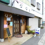 ジジ - 富貴駅前のお店です。