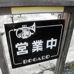 ボガード -