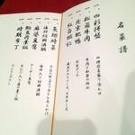 重慶飯店 横浜中華街別館 -