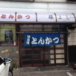 とんかつ藤よし - 140821