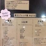 ボタニカルカフェ メデテ - キレイのための漢方ブレンド茶 650円
