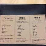 ボタニカルカフェ メデテ - ダイエットのための漢方ブレンド茶など 650円