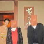 菊乃井 本店 - 2014/2月 菊乃井の女将さん(村田さんの奥様)と記念写真