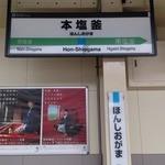 すし哲 - JR仙石線本塩釜駅