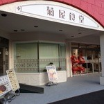 菊屋食堂 狩場店 -
