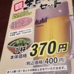 三宝庵 - 定価税込497円の生ビールにもれなく枝豆がついて税込400円はお得!