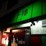 川崎餃子樓 - お店の外観