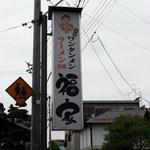 福家そばや - 2014.8