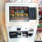 麺王 - 食券機・多くのマイレビ様が発券機の写真をUPするので真似しました。
