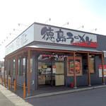 麺王 - 徳島ラーメン麺王 フレスポ高松Ⅱ店さん